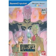 Kidou Senshi Gundam: Ghiren no Yabou: Tokubetsuhen: Aokisei no Hasha 