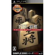 The Shogi (Simple 2000 Series Portable Vol. 2)