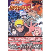 Naruto Kizuna Drive Guidebook