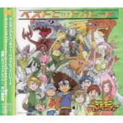 Digimon Adventure Best Hit Parade