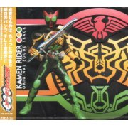 Kamen Rider Ooo Original Soundtrack