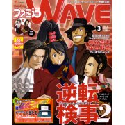 Famitsu Wave DVD [March 2011]