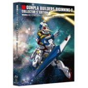 Mokei Senshi Gunpla Builders Beginning G Collector's Edition [Blu-ray+DVD Limited Edition]