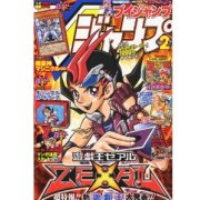 V-Jump [February 2011]