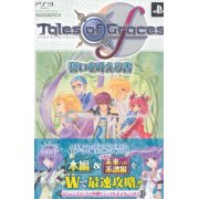 Tales of Graces Guidebook