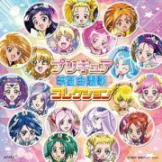 Heart Catch Precure! Movie Shudaika Best