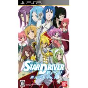Star Driver: Kagayaki no Takuto - Ginga Bishounen Densetsu