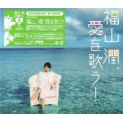 Fukuyama Jun Ai Wo Utau [CD+DVD Limited Edition]