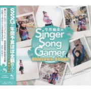Asami Imai Singer Song Gamer Okinawa Stage [CD+DVD]