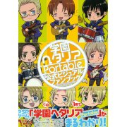 Gakuen Hetalia Portable Official Visual Fan Book