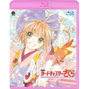 Theatrical Cardcaptor Sakura