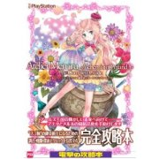 Meruru no Atelier: Arland no Renkinjutsushi 3 The Complete Guide