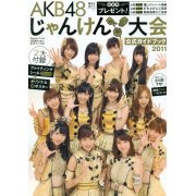AKB48 Janken Senbatsu Official Guide Book 2011