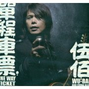 One Way Ticket [CD+DVD]
