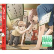Chihayafuru Original Soundtrack & Character Song Shu Dai 1 Shu