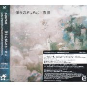 Bokura No Ashiato / Kokuhaku [CD+DVD Limited Edition Type B]