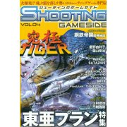 Shooting Game Side Vol.4