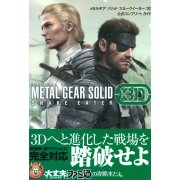 Metal Gear Solid: Snake Eater 3D Official Complete Guide