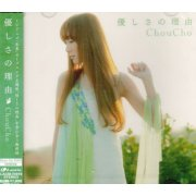Yasashisa No Riyuu (Hyoka Intro Theme) [CD+DVD Limited Edition]