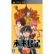 Mirai Nikki: 13 Hitome no Nikki Shoyuusha Re:Write [Regular Edition]