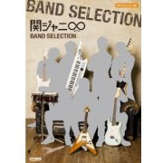 Kanjani 8 Official Band Score Book