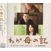 Waga Haha No Ki Chronicle Of My Mother Original Soundtrack