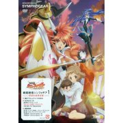 Senki Zessho Symphogear 1 [DVD+CD Limited Edition]