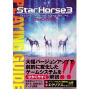 Star Horse3 Season I A New Legend Begins. Playing Guide