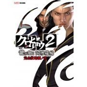Kurohyou 2: Ryu ga Gotoku Ashura Hen Perfect Capture Note