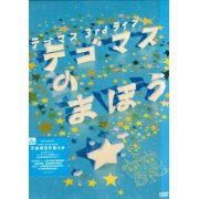 Tegomass 3rd Live Tegomass No Maho [First Press Limited Edition 2DVD]