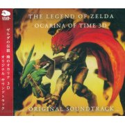 The Legend of Zelda Ocarina of Time 3D Original Soundtrack (Club Nintendo Limited Edition)