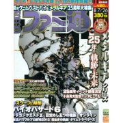 Weekly Famitsu No. 1232 (2012 07/26)