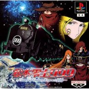 Matsumoto Reiji 999: Story of Galaxy Express 999