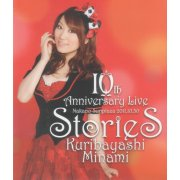 Kuribayashi Minami 10th Anniversary Live Stories Live Blu-ray