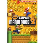 New Super Mario Bros. 2 Nintendo Official Guidebook