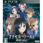 Accel World: Kasoku no Chouten [Regular Edition]