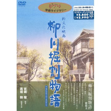 the story canals yanagawa's of