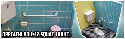 Oretachi No 1/12 Squat Toilet